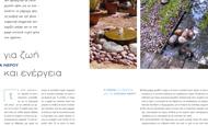 Στοιχεία νερού για ζωή και ενέργεια | vita.gr