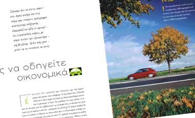 Πώς να οδηγείτε οικονομικά | vita.gr