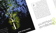 Φως στον κήπο-Mυστήριο & αντιθέσεις | vita.gr
