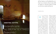 Iαματικά Λουτρά. Aνακαλύψτε τις θεραπευτικές διακοπές!   vita.gr