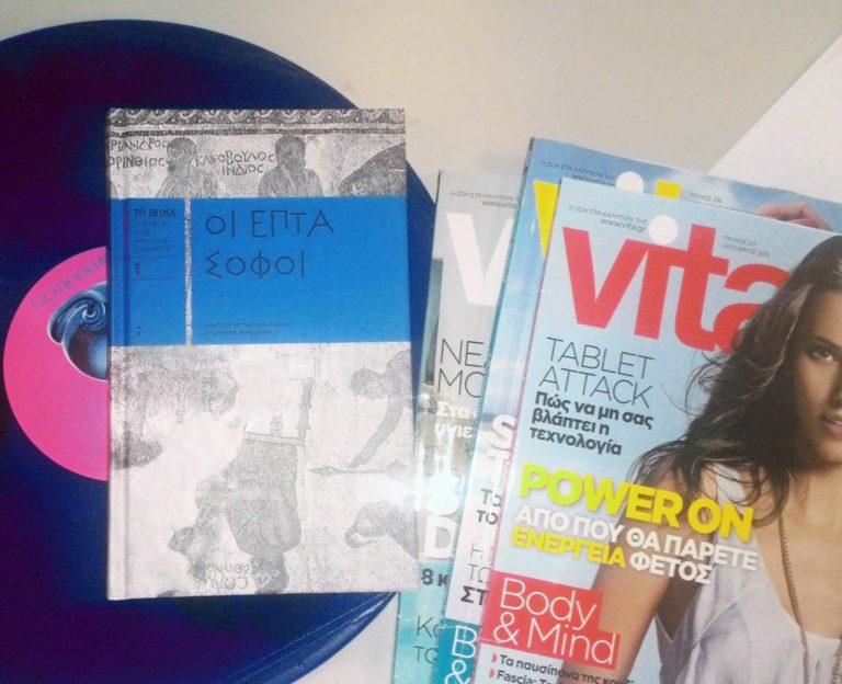 Αναζητώντας τη σοφία | vita.gr