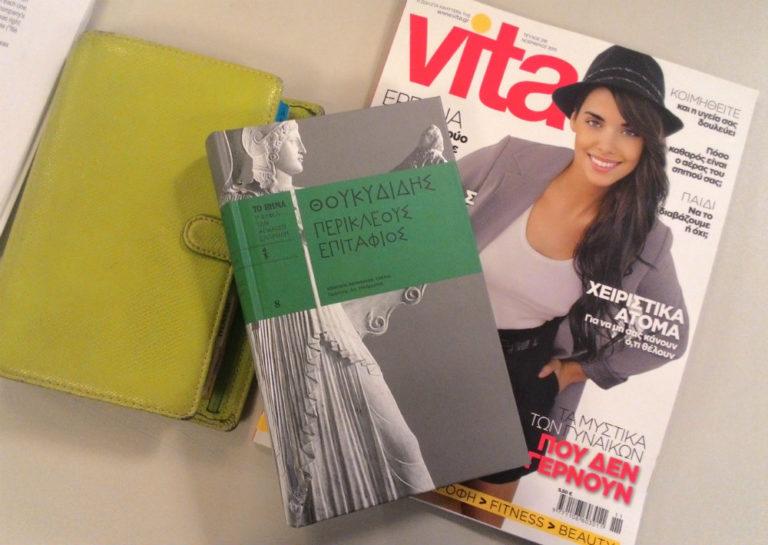 Αναζητώντας το ιδανικό | vita.gr