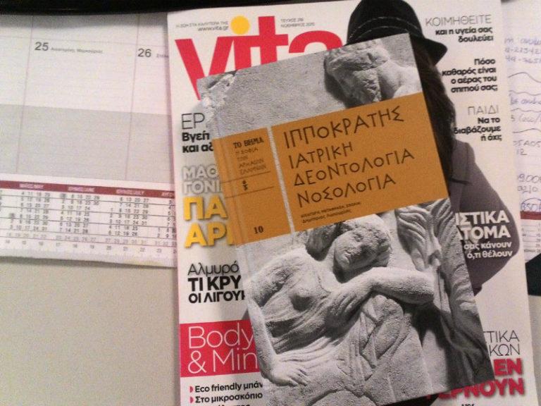 Μαθαίνοντας από τον πατέρα της Ιατρικής | vita.gr