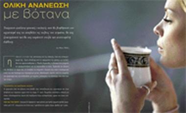 Oλική ανανέωση με βότανα | vita.gr