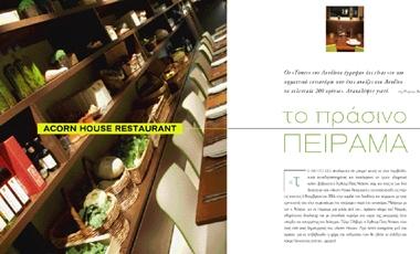Acorn House Restaurant : το πράσινο πείραμα | vita.gr