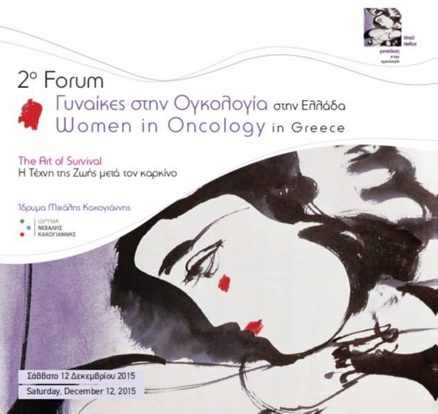 2ο Forum «Γυναίκες στην Ογκολογία στην Ελλάδα» | vita.gr
