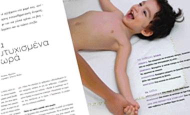 Βρεφικό μασάζ για ευτυχισμένα μωρά | vita.gr