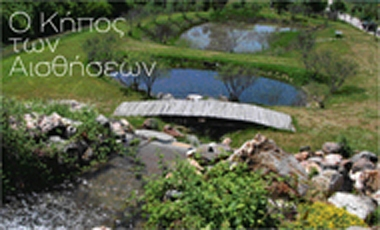 Ξενάγηση στο Βοτανικό Κήπο των Κρουσσίων. O Κήπος των Αισθήσεων | vita.gr