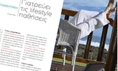 Φυσιοπαθητική. Γιατρεύει τις lifestyle παθήσεις | vita.gr