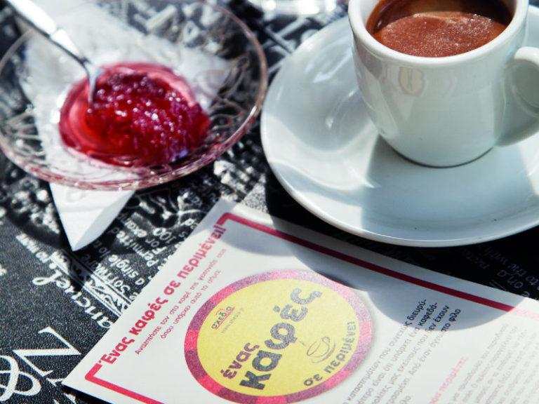 Ένας καφές σε περιμένει! | vita.gr