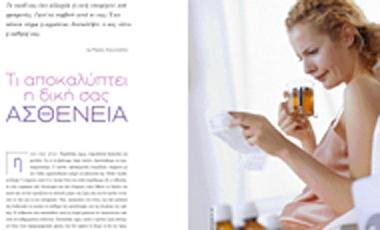 Tι αποκαλύπτει η δική σας ασθένεια | vita.gr