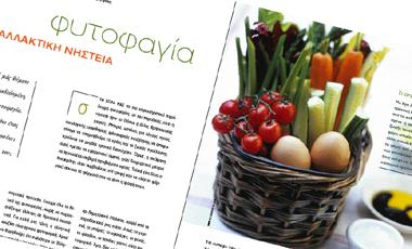 Φυτοφαγία. Η εναλλακτική νηστεία | vita.gr