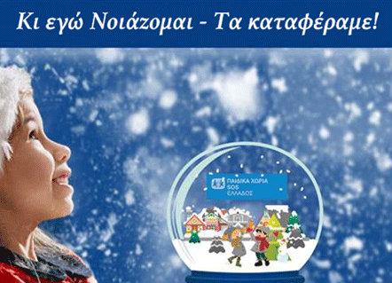 50.000 κουπόνια αγάπης για το Παιδικό Χωριό SOS | vita.gr