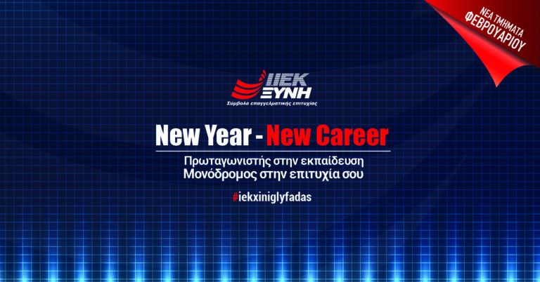 «New Year –New Career» στο ΙΕΚ ΞΥΝΗ Γλυφάδας για εγγραφές Φεβρουαρίου με μοναδικά προνόμια!   vita.gr