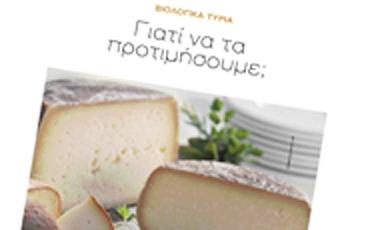 Bιολογικά τυριά. Γιατί να τα προτιμήσουμε; | vita.gr