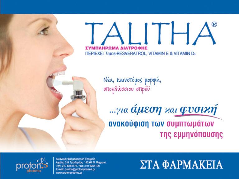 Εμμηνόπαυση: Νέες θεραπείες για την αντιμετώπιση  των συμπτωμάτων της | vita.gr