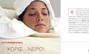 Λουτροθεραπεία χωρίς… νερό! | vita.gr