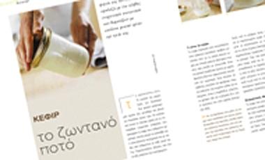 Kεφίρ – Το ζωντανό ποτό   vita.gr
