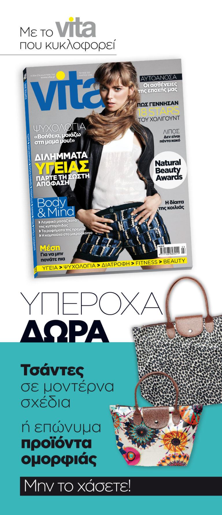 exofilo222 | vita.gr