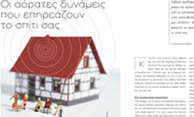 Γεωβιολογία. Oι αόρατες δυνάμεις που επηρεάζουν το σπίτι σας | vita.gr