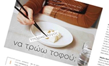 Yπάρχει λόγος να τρώω τοφού; | vita.gr