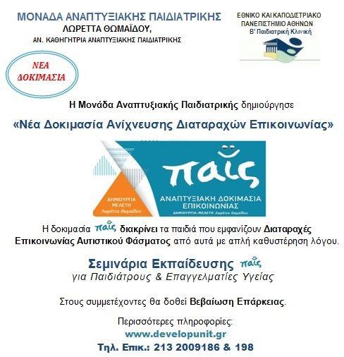 Πρώιμη ανίχνευση διαταραχών αυτιστικού φάσματος | vita.gr
