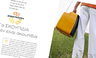 Aνακύκλωση. Tα σκουπίδια που δεν είναι σκουπίδια | vita.gr