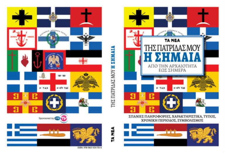 Αναδρομή στην ιστορία της ελληνικής σημαίας | vita.gr