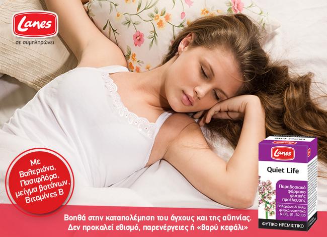 Βάλε τον ύπνο στο τσεπάκι σου με το Quiet Life! | vita.gr