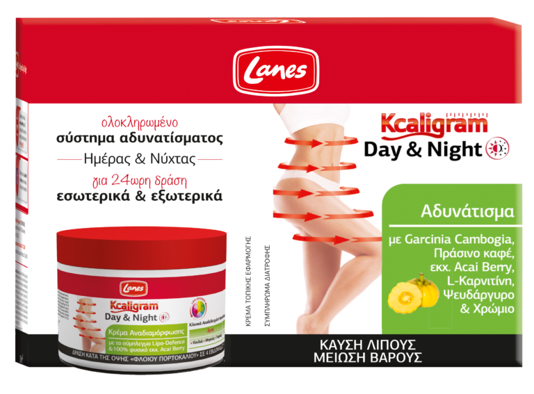 Lanes Kcaligram Day & Night | vita.gr