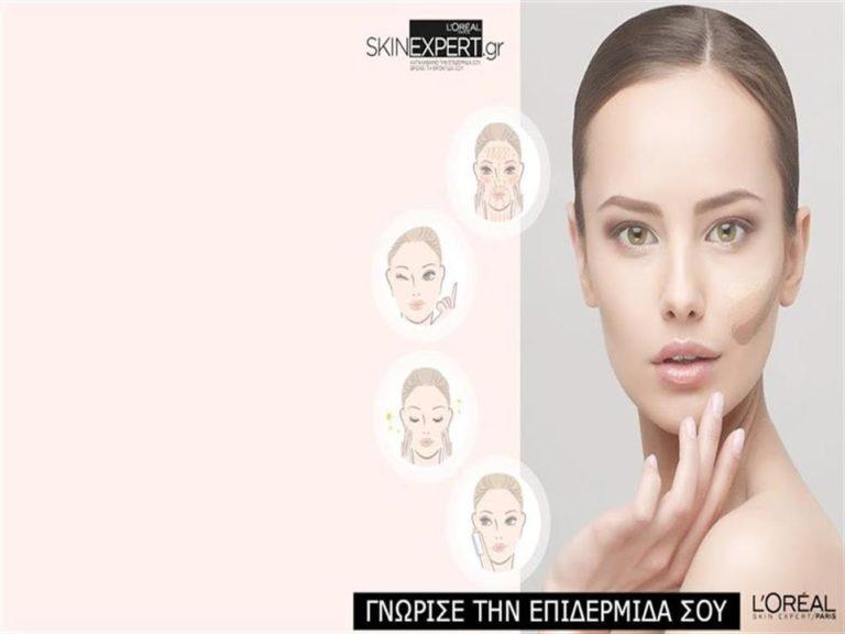Γνωρίστε τον skinexpert της επιδερμίδας σας | vita.gr