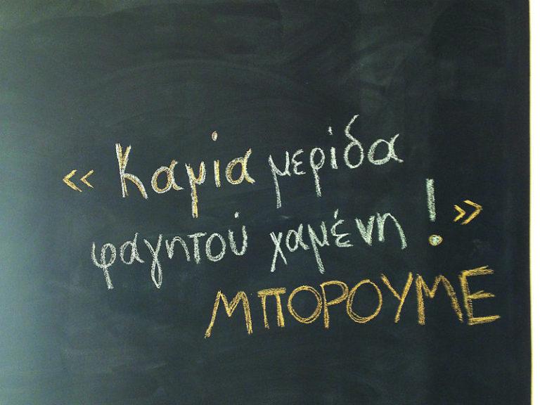Όλοι μαζί ΜΠΟΡΟΥΜΕ | vita.gr