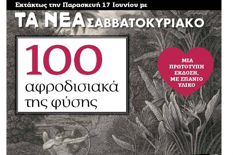 Τα αφροδισιακά της φύσης | vita.gr