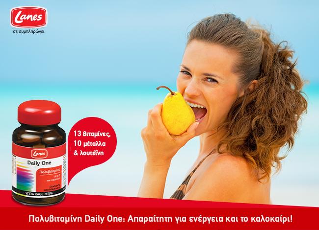 Αδυνάτισε με… Πολυβιταμίνη | vita.gr