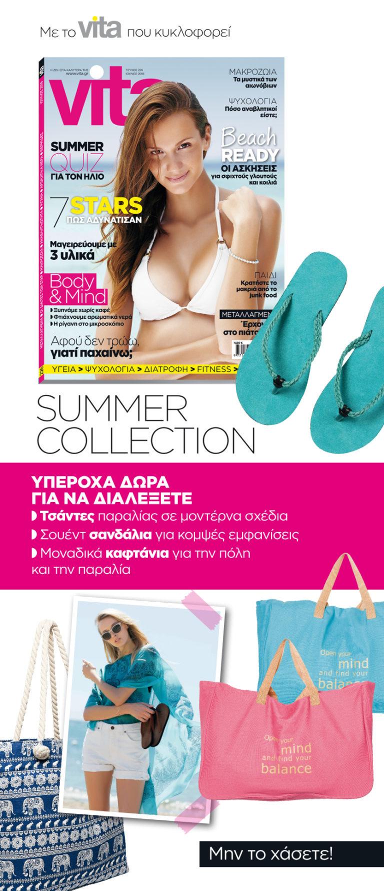 τεύχος Ιουλίου 226 | vita.gr