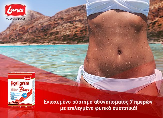 3+1 μυστικά για εμφάνιση στην παραλία με επίπεδη κοιλιά σε μια μόλις εβδομάδα!   vita.gr