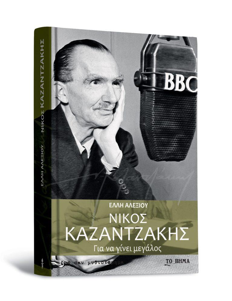 Γνωρίστε τον Νίκο Καζαντζάκη | vita.gr