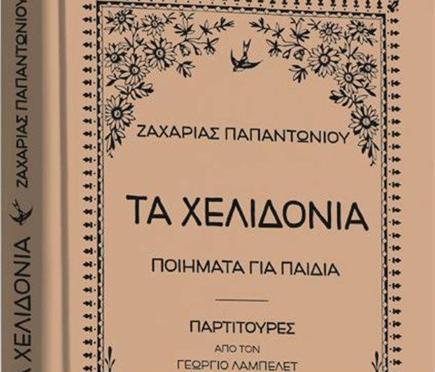 Τα χελιδόνια. Ποιήματα για παιδιά του Ζαχαρία Παπαντωνίου | vita.gr