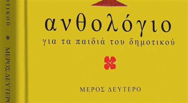 Μη χάσετε το β' μέρος του θρυλικού Ανθολογίου του 1975 | vita.gr