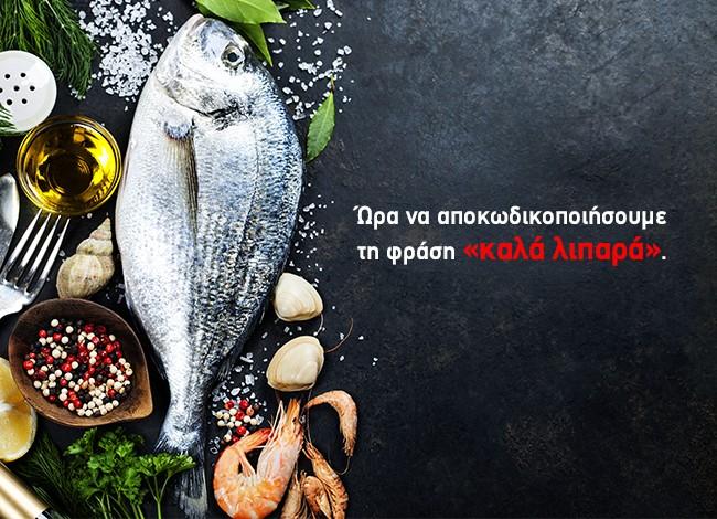 Η υγεία σου από το Α ως το Ω…3! | vita.gr