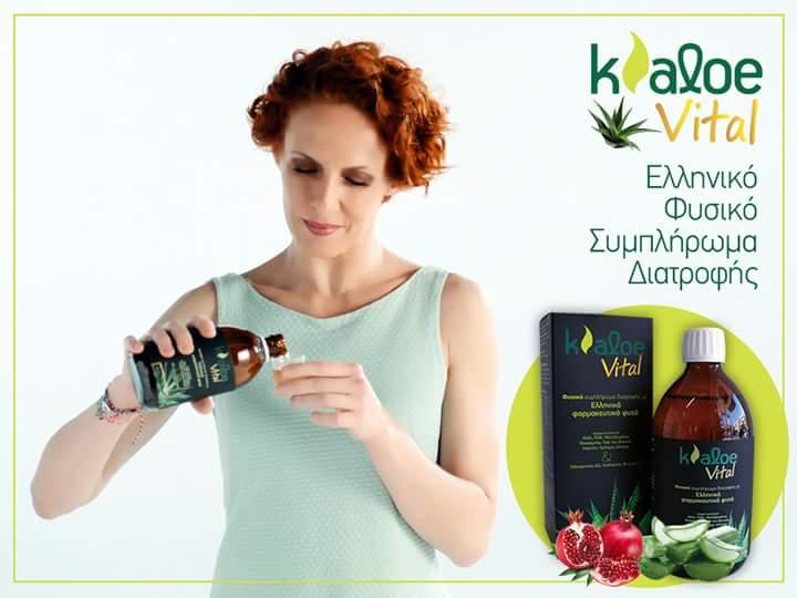 Αλόη: Το φυτό της αθανασίας | vita.gr