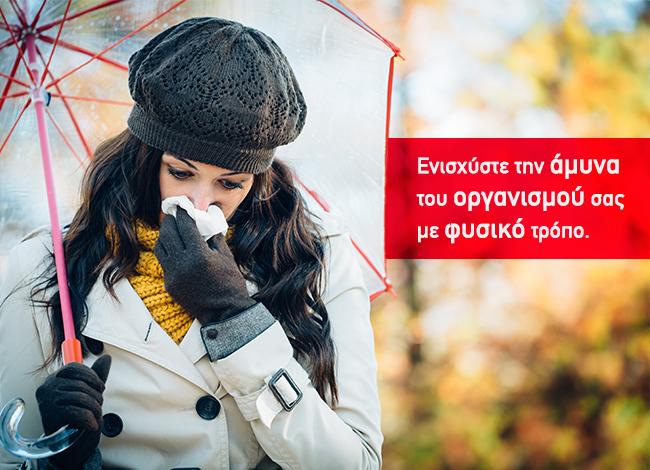Kρυολόγημα: υπάρχει και η φυσική λύση | vita.gr
