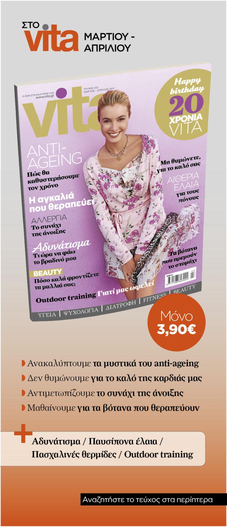 Vita Μάρτιος-Απρίλιος | vita.gr