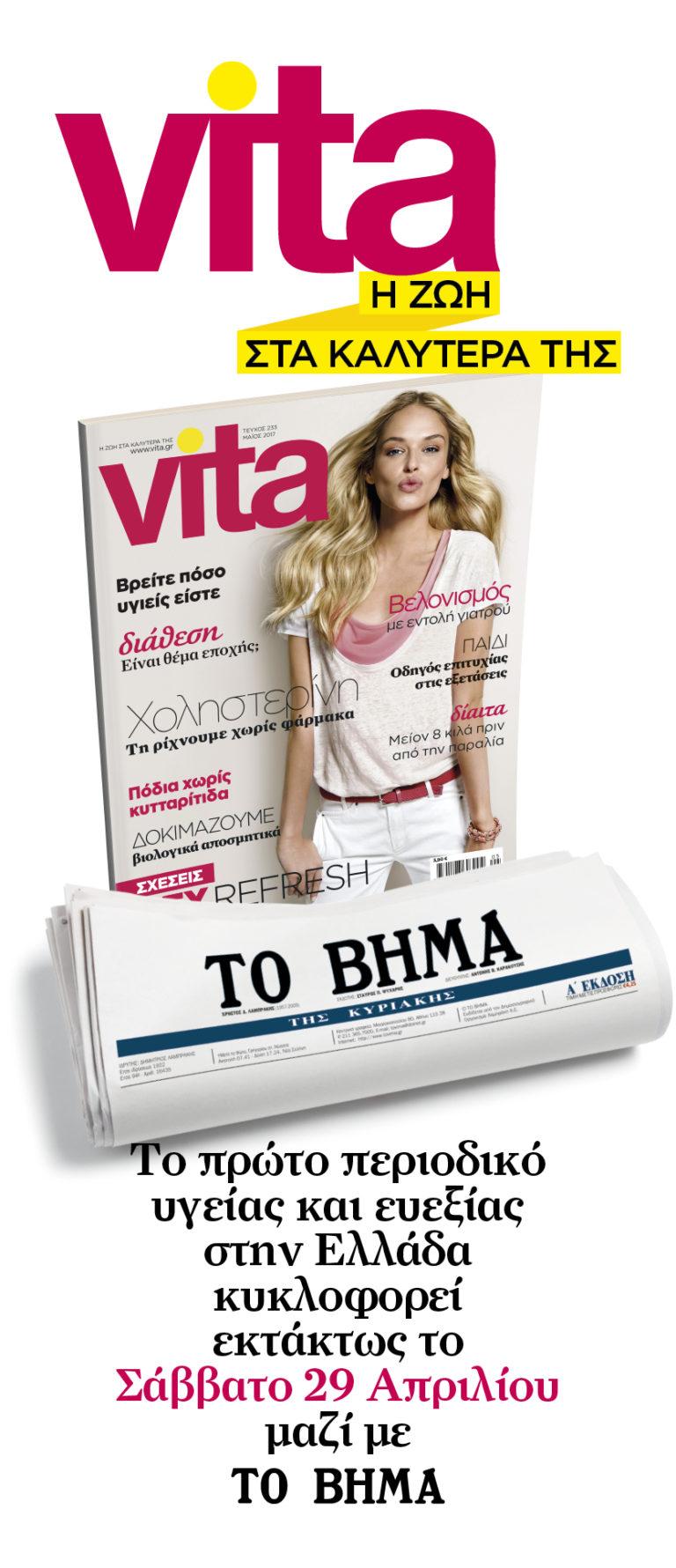 Vita Μαϊου233 | vita.gr