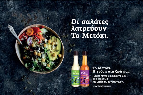 «Το Μετόχι». Η γεύση στη ζωή μας! | vita.gr