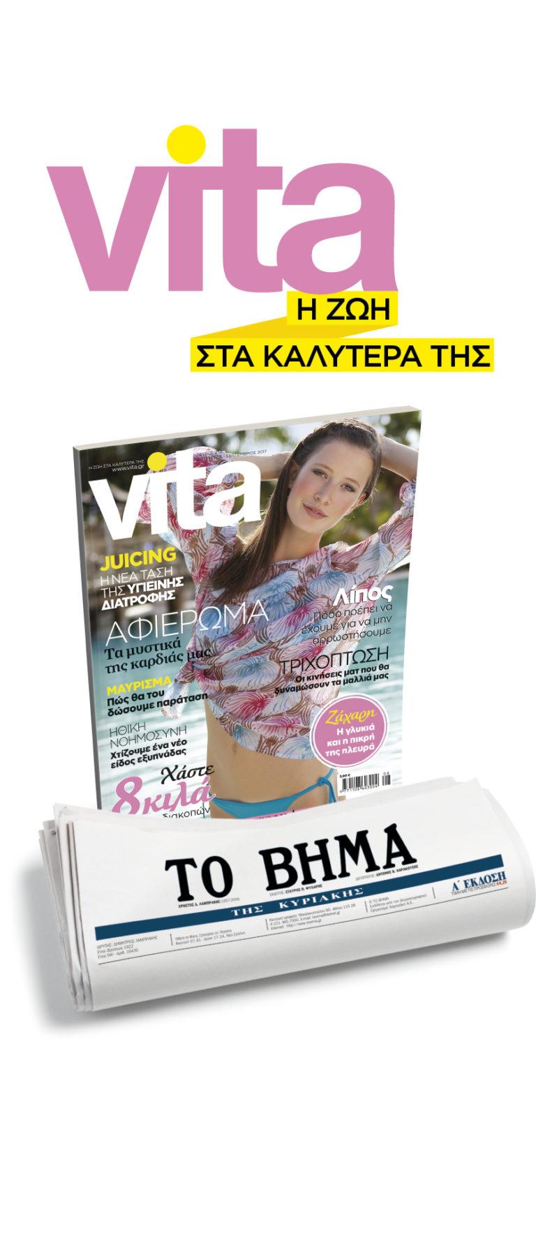 Τεύχος Αυγούστου – Σεπτεμβρίου 236 | vita.gr