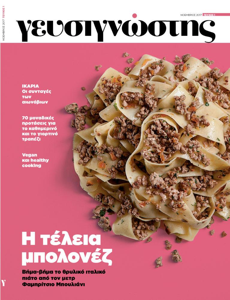 Eρχεται ο Γευσιγνώστης με το «ΒΗΜΑ». Μην το χάσετε! | vita.gr