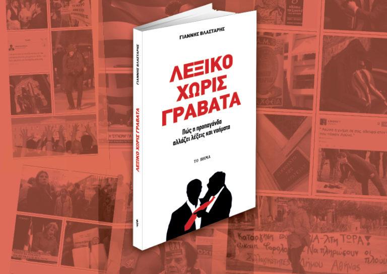 Λεξικό χωρίς γραβάτα, την Κυριακή με το ΒΗΜΑ | vita.gr