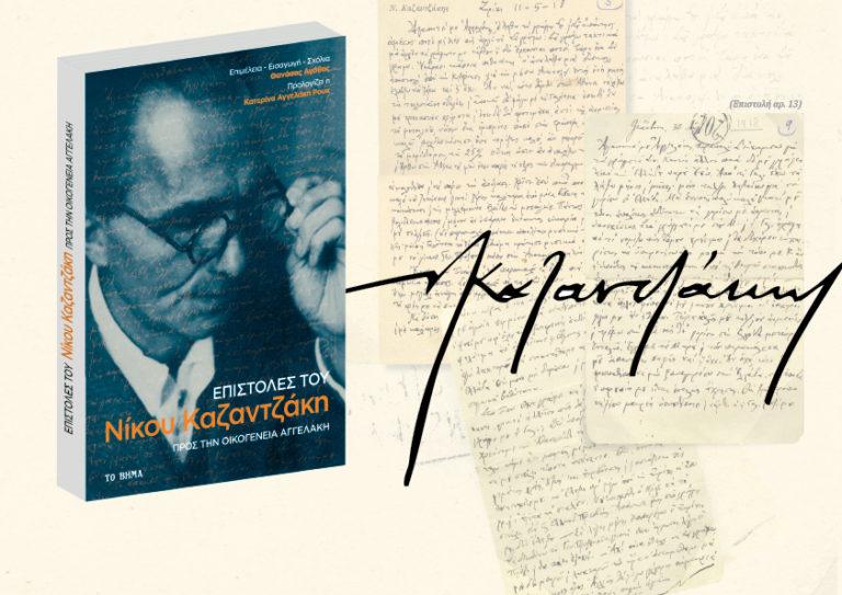 Σπάνιες ανέκδοτες επιστολές του Καζαντζάκη, την Κυριακή με το Βήμα | vita.gr