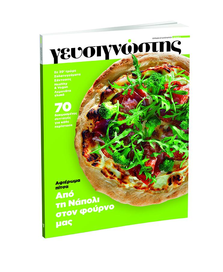 Τι θα βρείτε στον «Γευσιγνώστη» Ιανουαρίου | vita.gr
